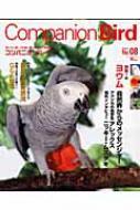 コンパニオンバード 鳥たちと楽しく快適に暮らすための情報誌 NO.08 SEIBUNDO MOOK