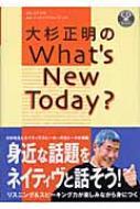 大杉正明のWhat's New Today?