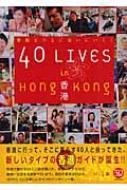 40 LIVES in 香港素敵なひとに会いにいく!