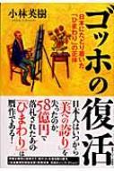 ゴッホの復活 日本にたどり着いた「ひまわり」の正体