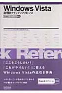 Windows Vista逆引きクイックリファレンスVista全エディション対応