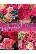 バラと薔薇色の瞬間 Preserved Flower