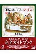 図説 不思議の国のアリス ふくろうの本