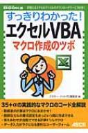 すっきりわかった!エクセルVBA マクロ作成のツボ ASCII dot PC BOOKS