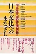 日本文化へのまなざし 司馬遼太郎記念講演会より