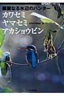 華麗なる水辺のハンター カワセミ・ヤマセミ・アカショウビン BIRDER SPECIAL