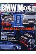 BMW Mの系譜 M10から最新のS65までのメカニズム GAKKEN MOOK