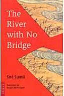 橋のない川 英文版 The River with No Bridge