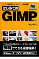 はじめてのGIMP 無料で使えるペイントツールの決定版! I・O BOOKS