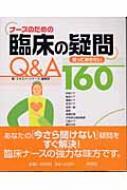ナースのための臨床の疑問Q&A160