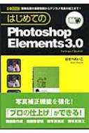 はじめてのPhotoshop Elements3.0 I・O BOOKS