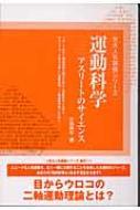 運動科学 アスリートのサイエンス 京大人気講義シリーズ