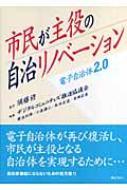 市民が主役の自治リノベーション 電子自治体2.0