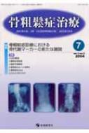 骨粗鬆症治療 3-3