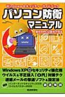 パソコン防衛マニュアル Windowsセキュリティ・ガイドブック
