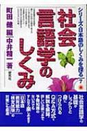 社会言語学のしくみ シリーズ・日本語のしくみを探る
