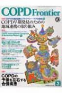 COPD FRONTIER 08年3月号 7-1