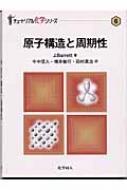 原子構造と周期性 チュートリアル化学シリーズ