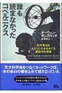 誰も読まなかったコペルニクス 科学革命をもたらした本をめぐる書誌学的冒険