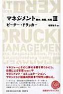 マネジメント 務め、責任、実践 3