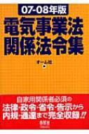 電気事業法関係法令集 07‐08年版