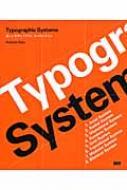 Typographic Systems 美しい文字レイアウト、8つのシステム