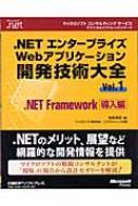 .NETエンタープライズWebアプリケーション開発技術大全 Vol.1 .NET Framework導入編