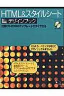 HTML&スタイルシート デザインブック 付録CD‐ROMのテンプレートですぐできる