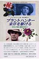 プラントハンター東洋を駆ける 日本と中国に植物を求めて