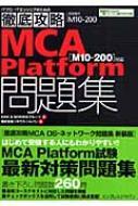 徹底攻略MCA Platform問題集 M10‐200対応