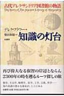 知識の灯台 古代アレクサンドリア図書館の物語