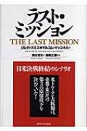 ラスト・ミッション 日米決戦終結のシナリオ