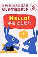 HELLO!学校・ともだち あそびながらおぼえるはじめて英語ランド