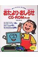 おたより・おしらせCD‐ROMブック 楽しく・カンタンに・すぐできる!
