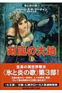 剣嵐の大地 氷と炎の歌 1 3