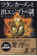 ツタンカーメンと出エジプトの謎 隠されたパピルスの秘密