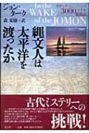 縄文人は太平洋を渡ったか カヤック3000マイル航海記