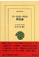 アーネスト・サトウ神道論 東洋文庫