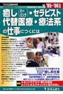 癒し・セラピスト・代替医療・療法系の仕事につくには '05〜'06年度版 つくにはブックス