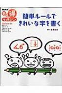 簡単ルールできれいな字を書く NHKまる得マガジン