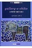 gallery‐e‐chiko 古代世界へ馳せる思い ART BOX POSTCARD BOOK