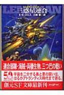 三惑星連合 レンズマン・シリーズ 6 創元SF文庫