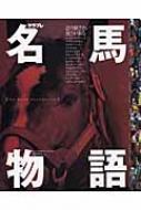 名馬物語 THE BEST SELECTION2 ENTERBRAIN MOOK