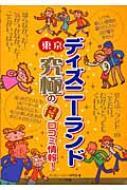 東京ディズニーランド 究極のマル得口コミ情報!