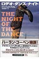ロデオ・ダンス・ナイト ハヤカワ・ミステリ文庫