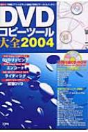 DVDコピーツール大全 2004 I/O別冊