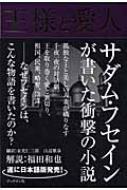王様と愛人 サダム・フセイン幻の小説