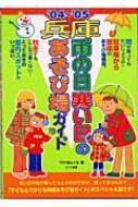 兵庫 雨の日寒い日のあそび場ガイド '04〜'05