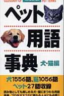 ペット用語事典 犬・猫編