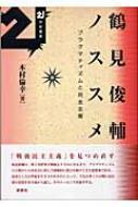 鶴見俊輔ノススメ プラグマティズムと民主主義 21世紀叢書